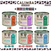 CALIMBA德國凱琳[無穀主食貓罐,6種口味,200g](單罐) 產地:德國