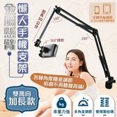 金屬懸臂懶人手機支架 雙萬向款 360°調節 追劇架 平板夾 手機夾【ZA0210】《約翰家庭百貨
