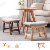【YKSHOUSE】彎彎創意造型小椅/腳椅/板凳淺咖啡