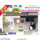 【LED軌道投射燈】MR16 LED-5...