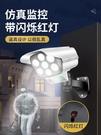 太陽能燈 太陽能庭院燈戶外仿真監控攝像頭燈人體感應壁燈室外照明超亮路燈