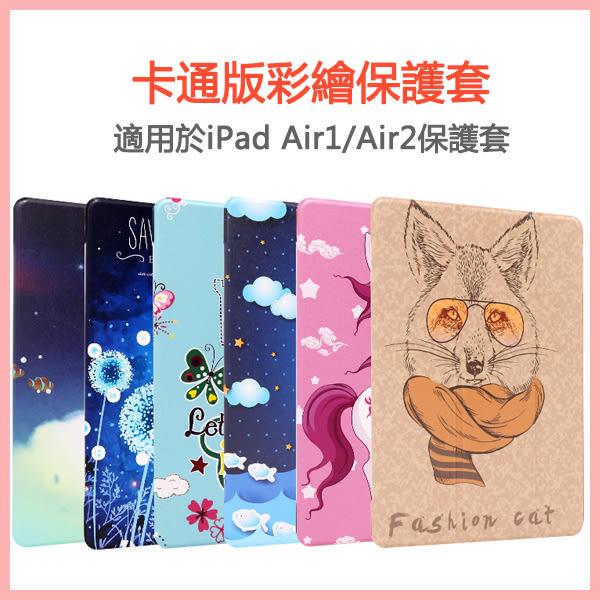 蘋果iPad air2保護套 超薄 休眠 iPad Air皮套 彩繪 iPad5/6保護殼 卡通 萌果殼