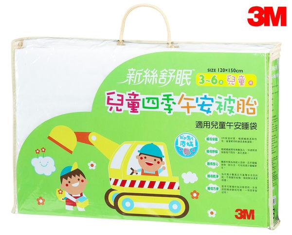 3M 新絲舒眠 兒童午安被睡袋專用被胎 (四季用)