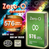 保險套 情趣用品-衛生套安全套Zero-O衛生套 - 浮粒型 12入