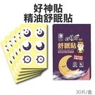 好神貼 精油舒眠貼 30片/盒 花芊草本...