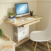新款壁掛電腦桌 台式家用寫字台書桌簡約省空間小戶型簡易電腦桌HD【新店開張8折促銷】