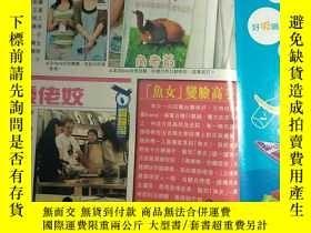 二手書博民逛書店周刊罕見301鐘欣潼容祖兒徐若瑄林誌玲姚樂碧Y213290
