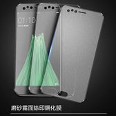OPPO R11 R11Plus R11S R11SPlus 鋼化玻璃膜 滿版 磨砂 防指紋 9H 手機保護貼 防摔 玻璃貼
