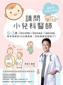 請問小兒科醫師:0~3歲新生兒照護‧嬰幼兒病症‧過敏兒保健,新手爸媽的100種煩惱..
