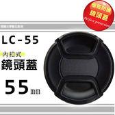 CBINC 55mm 夾扣式鏡頭蓋 - 附繩(55mm)