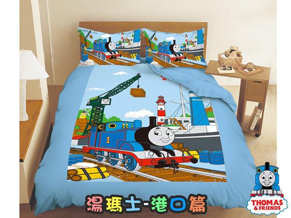 被套 / 雙人【湯瑪士-港口篇】可愛經典卡通人物,戀家小舖台灣製ABE202
