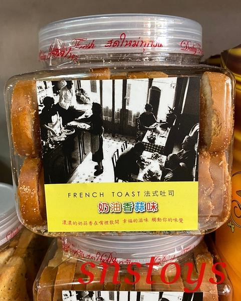 sns 古早味 泰國進口 三立法式吐司(土司) 法式吐司(奶油香蒜味)法式烤吐司餅乾