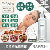 FaSoLa 天然植物除蟎噴霧 台灣總代理 降低過敏原 長效 24h 居家 棉被 臥室 沙發