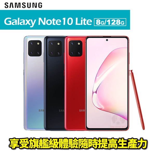 Samsung Galaxy Note10 Lite 128G 贈原廠透視感應皮套+9H玻璃貼 智慧型手機 24期0利率 免運費