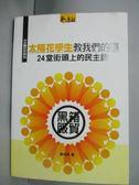 【書寶二手書T2/社會_JIA】太陽花學生教我們的事 : 24堂街頭上的民主課_葉柏祥_作者親簽