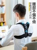 揹背佳駝背矯正器男成人成年隱形專用背帶拉背糾正帶彎腰背部神器 美物
