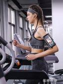 跑步運動手機臂包臂套手腕包手機袋包臂帶健身裝備男女款通用防水 蓓娜衣都