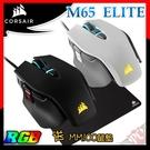 [ PC PARTY ] 送MM100鼠 海盜船 Corsair M65 RGB Elite 光學滑鼠