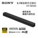 【天天限時】SONY 索尼 HT-X8500 2.1 聲道單件式喇叭 聲霸