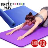 多功能瑜珈墊【SP0002】瑜珈墊 健身墊 止滑墊 運動墊 NBR瑜珈墊 加大瑜伽墊 軟墊