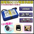 監視器 鋰電池DC12V電源供應器 18...
