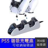PS5 雙手柄磁吸充電座 可充2個搖桿手柄 贈4個TYPE-C磁吸充電頭 (副廠)