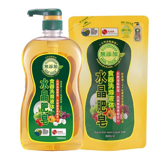 南僑水晶肥皂食器洗碗精1000ml*1+食器洗滌液體補充包800ml*3入