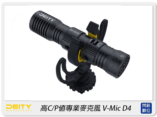 Aputure Deity V-Mic D4 DUO 高CP值 雙頭 專業麥克風 槍型 雙心型(公司貨)