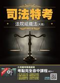 2019年法院組織法(大意) (司法特考四、五等適用) (四版) (T069J19-1)