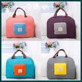 ❖i go shop❖ 糖果色旅行收納包 盥洗包 行李袋 折疊收納袋 手提袋【I02G014】