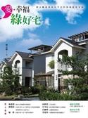 (二手書)愛‧幸福綠好宅:劉志鵬建築師的防震‧反鋼筋混凝土‧平民綠建築
