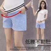*桐心媽咪.孕婦裝*【CF0046】清新輕盈.素面低腰孕婦短褲-4色