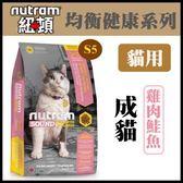 【年終回饋】*WANG*紐頓《均衡健康系列-S5成貓/雞肉鮭魚配方》1.8kg