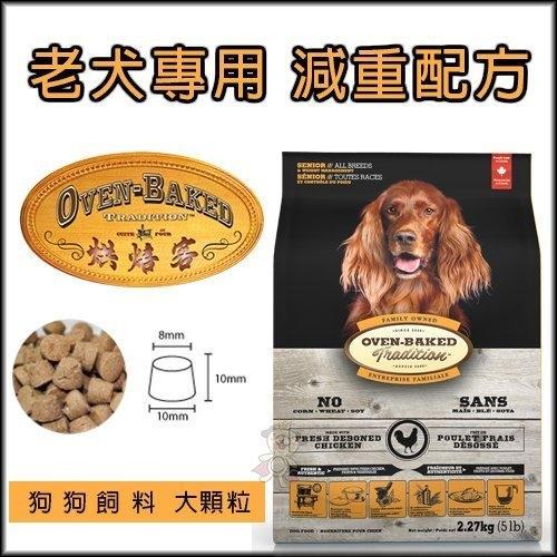 『寵喵樂旗艦店』 烘焙客(非吃不可)Oven-Baked《成犬-高齡/減重犬(大顆粒)》5磅