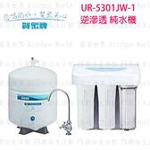 【PK廚浴生活館】高雄 賀眾淨水系列 UR-5301JW-1 逆滲透 純水機  實體店面 可刷卡