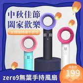 現貨24h出貨 無葉迷你小風扇創意正韓zero9手持靜音冷風USB充電兒童隨身便捷 享購