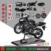 摩托車模型 1 12拼裝雅馬哈R1機車 仿真合金摩托車模型金屬玩具車 多款可選 交換禮物