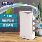 負離子空氣清淨機 伊德爾ENLight EH1803空氣淨化器 清新機【NS119】《約翰家庭百貨