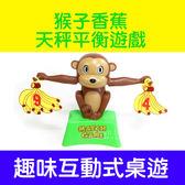 猴子香蕉天秤平衡遊戲 玩具 桌遊