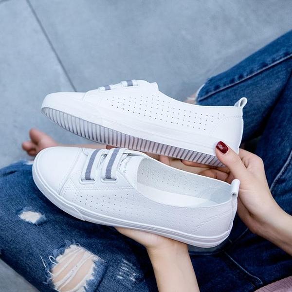 小白鞋 2021年春夏季新款淺口透氣小白鞋女鞋子薄款爆款百搭休閒鏤空板鞋 嬡孕哺 免運