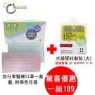 旅行家平面成人醫用口罩 藍色或粉色 50入/盒 雙鋼印一盒+短效水凝膠傷口敷料(絆創貼) 大
