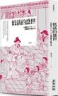 低薪的盛世:從俸祿窺看中國二千年官場經濟與腐敗人性