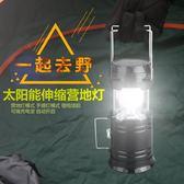 野營燈 聖菲火LED戶外照明野營燈手提式馬燈燒烤露營帳篷燈太陽能充電燈 小宅女大購物