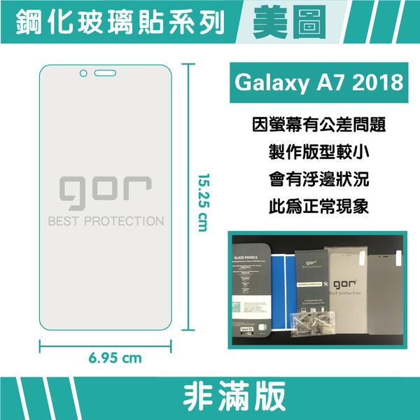 【GOR保護貼】三星 A7 (2018) 9H鋼化玻璃保護貼 Samsung Galaxy 全透明非滿版2片裝 公司貨 現貨
