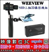 《映像數位》WEEVIEW  SID三軸3D攝影機組 【3D攝影機+ 三軸穩定器】***