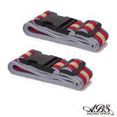 ABS愛貝斯 台灣製造繽紛旅行箱束帶兩入組- 束帶A15