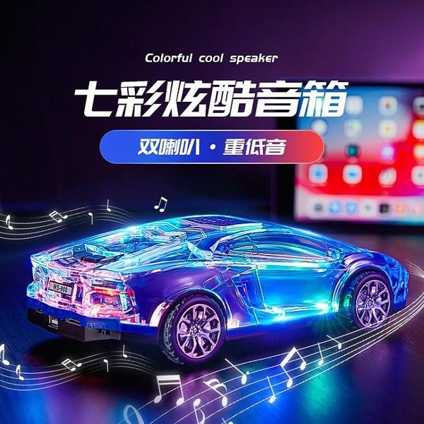 汽車跑車模型低音炮無線立體聲藍牙小音箱音響可插u盤帶彩燈七彩閃光 童趣潮品