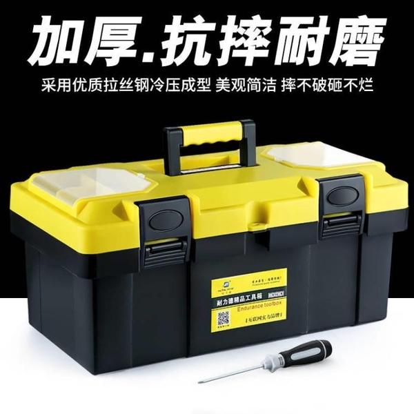 加強款家用多功能塑料工具箱子大號維修 工具箱 手提式車載收納箱 南風小鋪