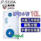 【fami】喜特麗熱水器 JT 5310A 10公升 RF屋外型 瓦斯熱水器