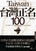 (二手書)台灣正名100